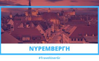 Νυρεμβέργη