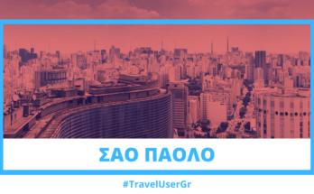 Σάο Πάολο