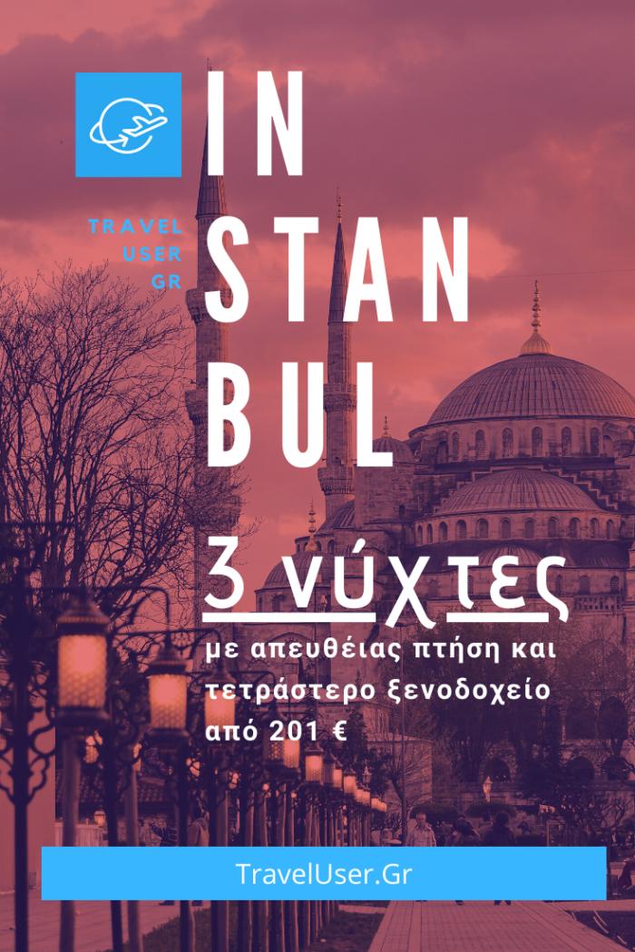 Pinterest Κωνσταντινούπολη