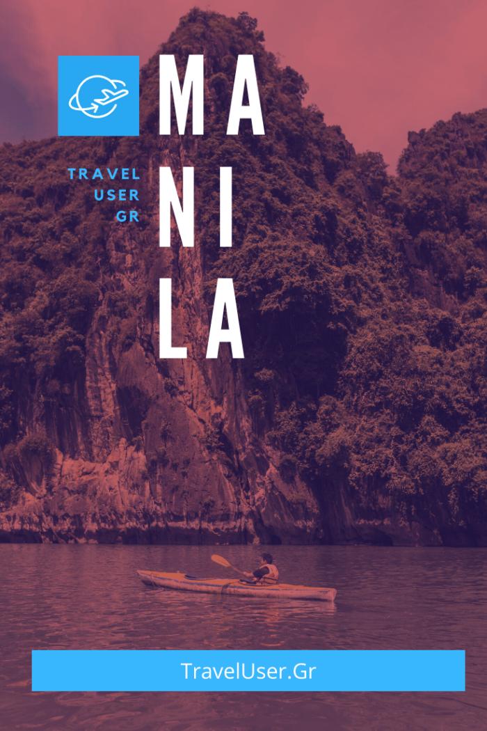 Μανίλα - Pinterest