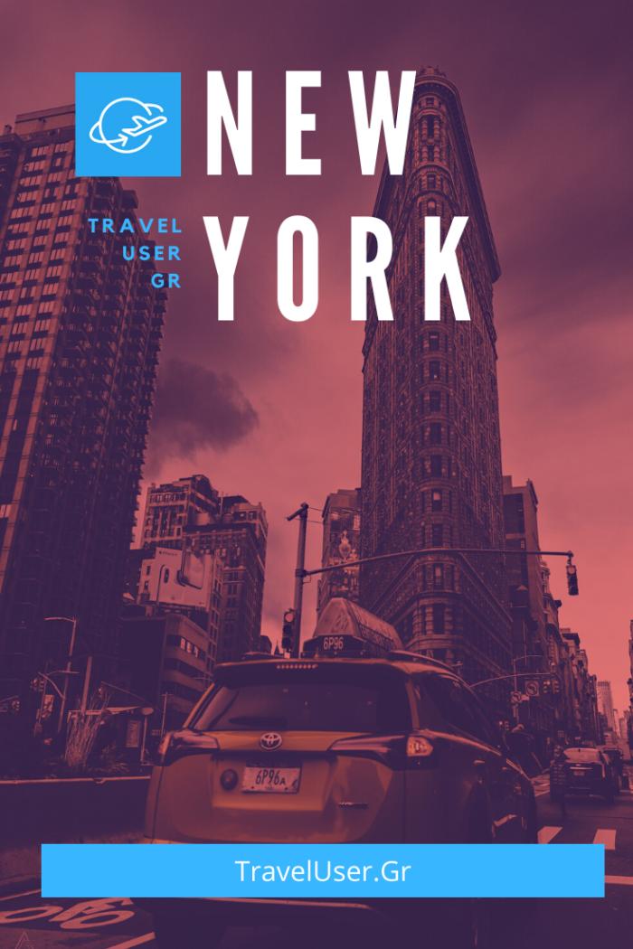 pinterest Νέα Υόρκη