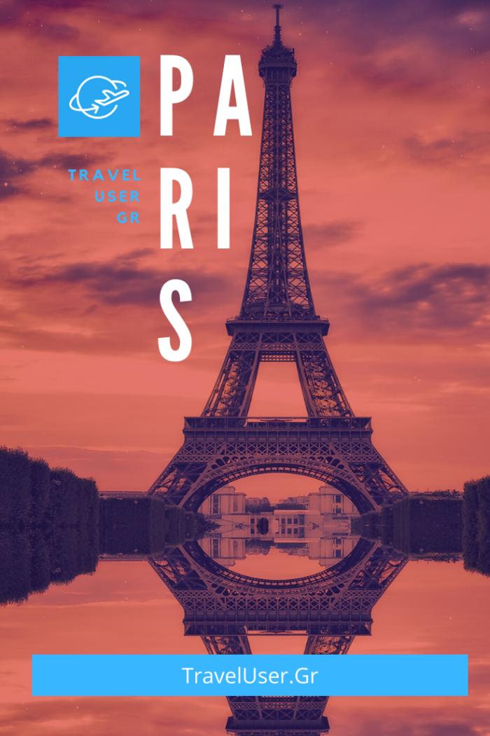 Pinterest Παρίσι