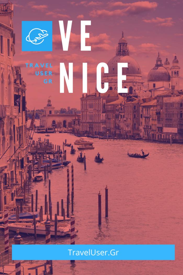 Βενετία pinterest