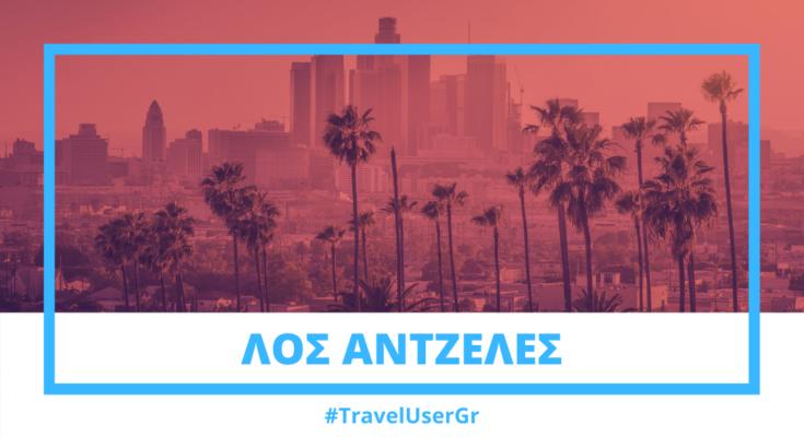 Λος Αντζελες