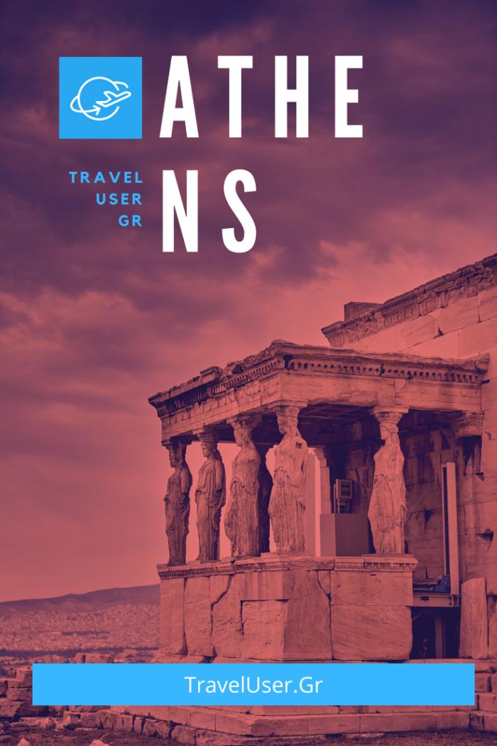 pinterest Αθήνα