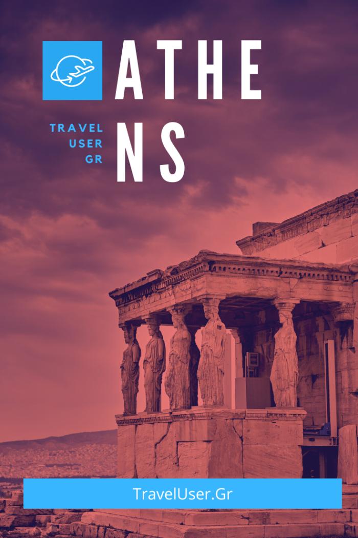 Αθήνα Pinterest