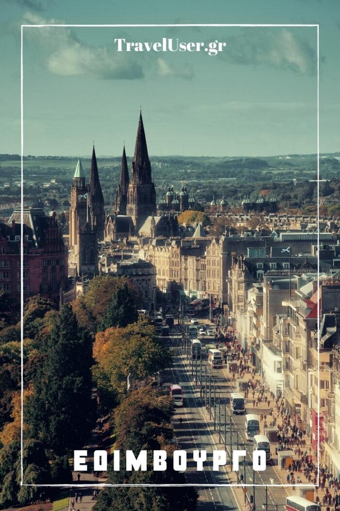 Εδιμβούργο