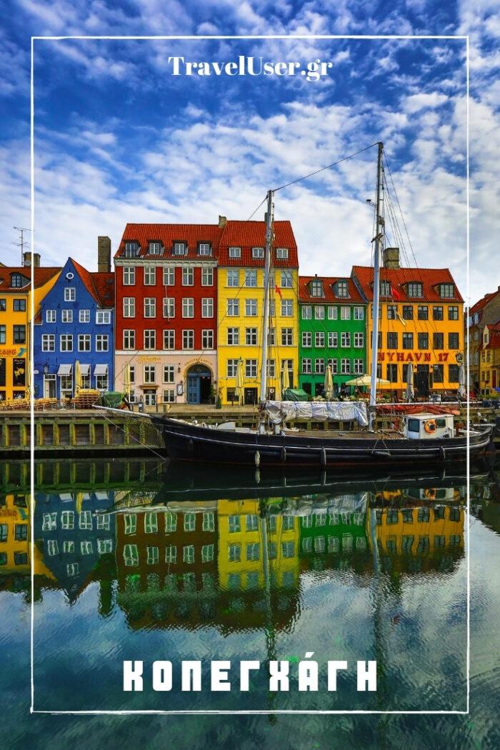 Κοπεγχάγη